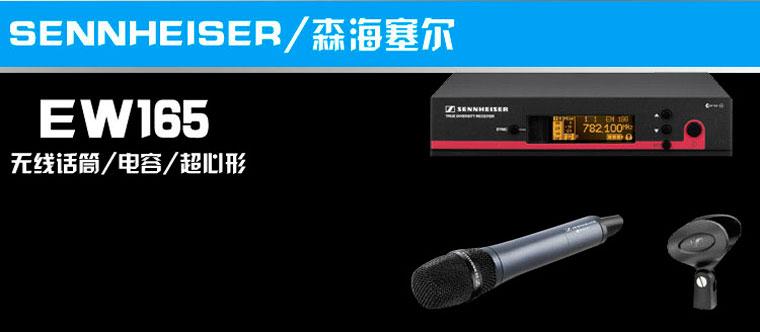 sennheiser话筒 森海塞尔 ew 165 g3 无线手持话筒 无线麦克风图片