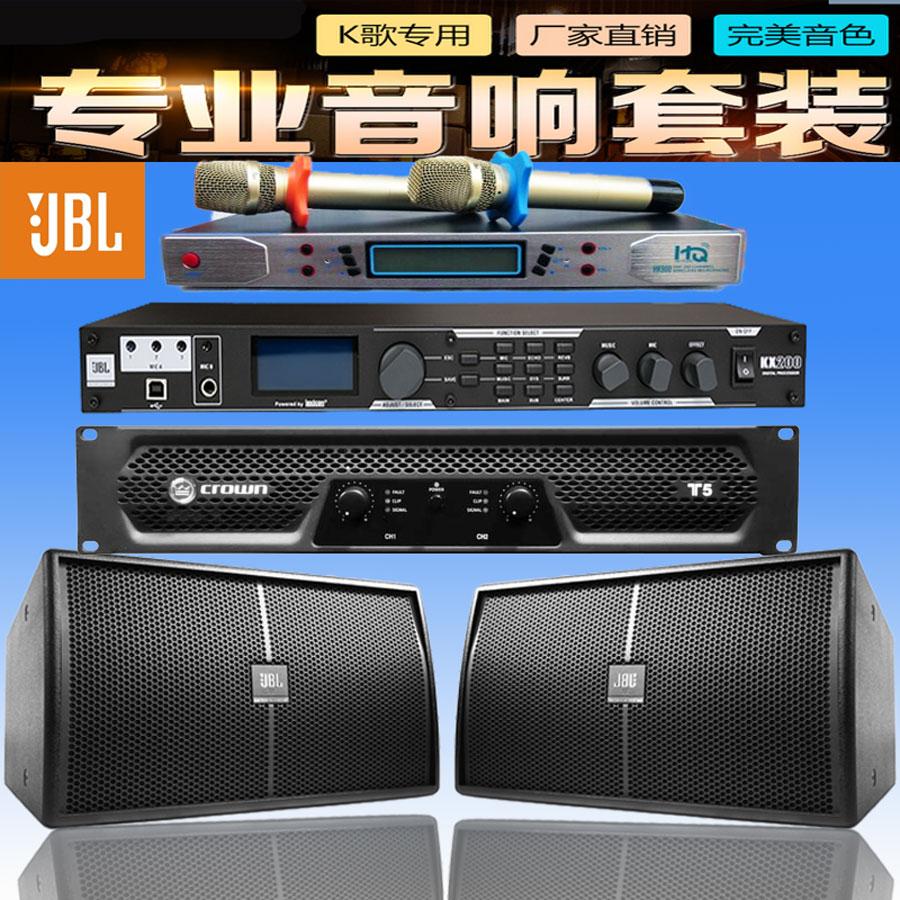 ktv音响设备 ktv音响系统jbl kp2010 ktv专业音响工程 卡包音箱