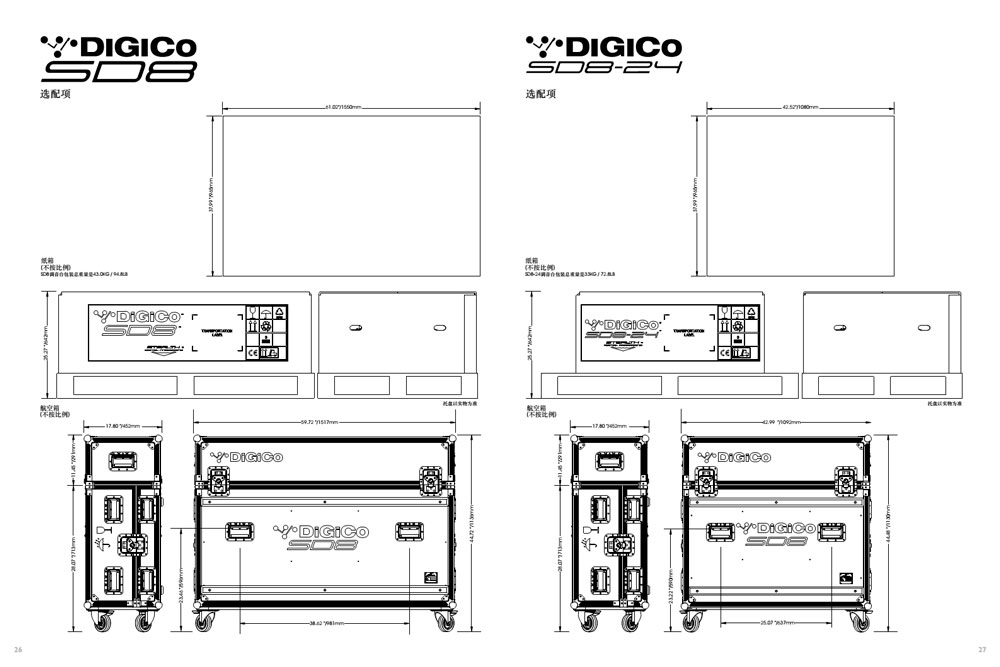 digico sd8 数字调音台 sd8资料说明书 digico sd8 digico调音台