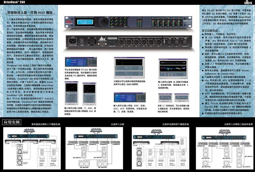 dbx driverack 260 数字音频处理器 音箱处理器