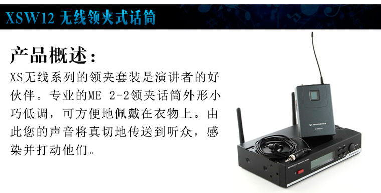 森海塞尔 xsw12 xsw-12 领夹式专业无线话筒麦克风 领   发射机 尺寸
