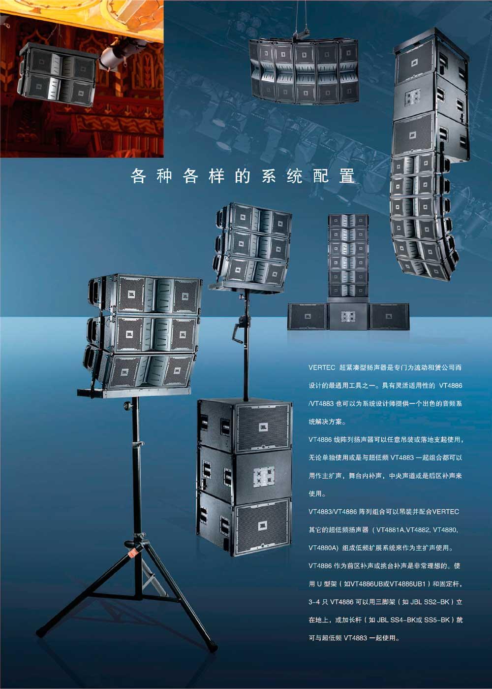 jbl vt4886三分频线阵列扬声器