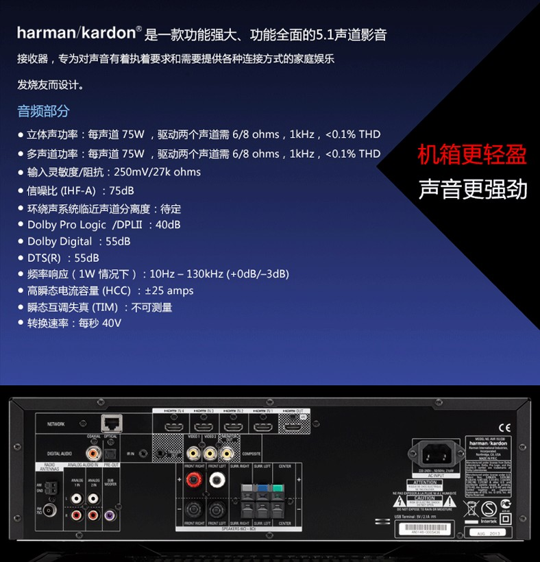 JBL AVR 370 功放7.1声道AV功放 家庭影院AV功放 哈曼卡顿harman/kardon_AV功放_功放_专业音响设备_声海创新,音品汇商城-提供国内最专业的正品音视频,录音,K歌,乐器等设备解决方案