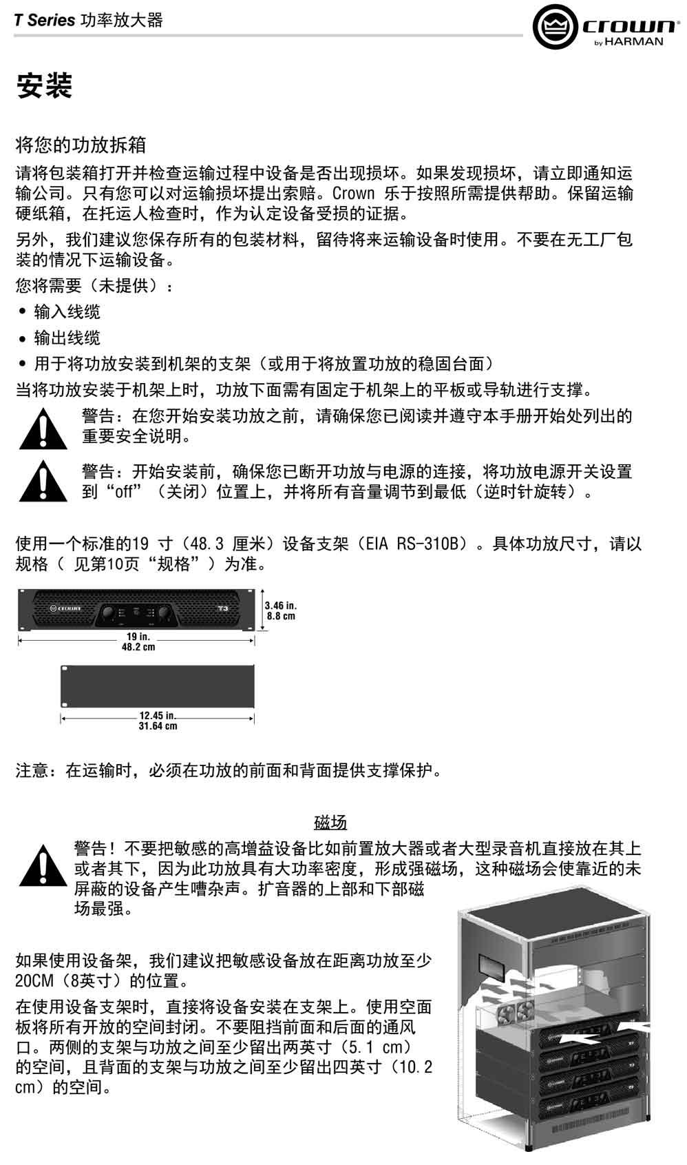 Crown 皇冠 T3 T5 T7 T10 功放說明書 娛樂功放 皇冠功放 演出功放 進口功放