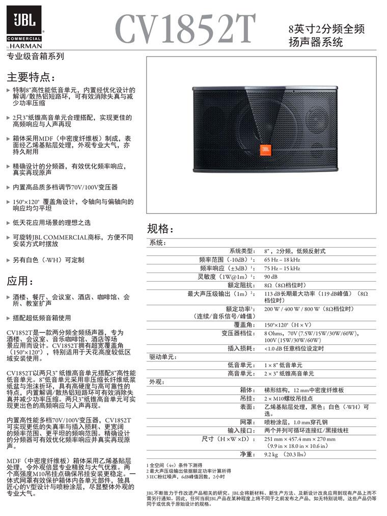 jbl cv1852t 8寸两分频低频反射式音箱 ktv音响设备
