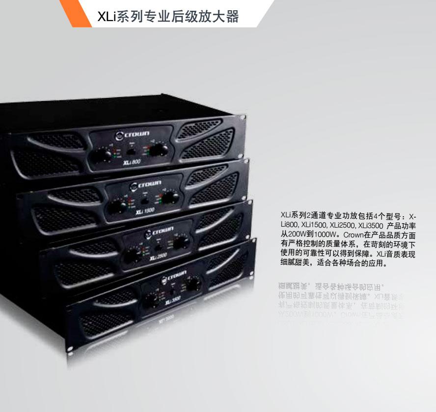 【XLI800 xli800 CROWN皇冠 crown功放 皇冠